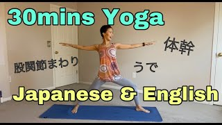 30mins Yoga —Whole Body Stretch in English & Japanese 肩こり・ストレス