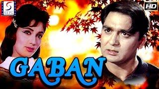Gaban L Hindi Classic Blockbuster Movie L Sunil Dutt Sadhana L 1966