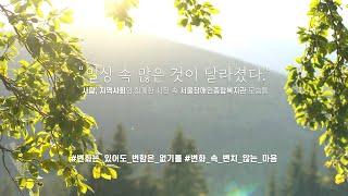 """""""일상 속 많은 것이 달라졌다"""" 코로나19 속.. 사람, 지역사회와 함께한 사진 속 서울장애인종합복지관 모습…"""