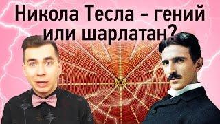 Никола Тесла - гений или шарлатан?