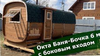 Окта Баня-Бочка из кедра 6 метров с боковым входом l Новосибирск