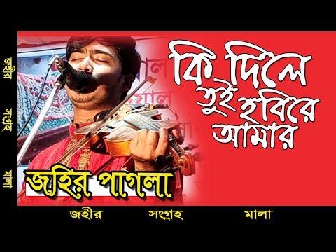 Ki Dile Tuy Hobire Amar | Jahir Pagla | কি দিলে তুই হবিরে অামার | জহির পাগলা | জহির সংগ্রহ মালা