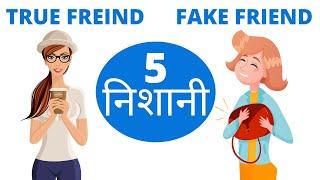 Fake Friend और Real Friend की पहचान करना सीखें - 5 Signs of Fake Friends and True Friends (Hindi)