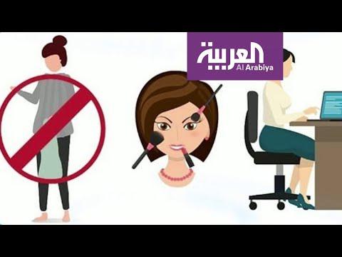 العرب اليوم - شاهد: جدل حول نصائح خاصة للمرأة الماليزية خلال الحجر