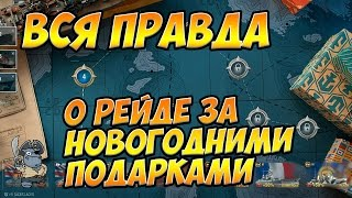 World of Warships Рейд за новогодними подарками + Admiral Graf Spee