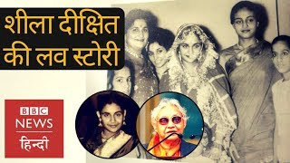 Sheila Dikshit: Love story, marriage, life and political journey (BBC Hindi)