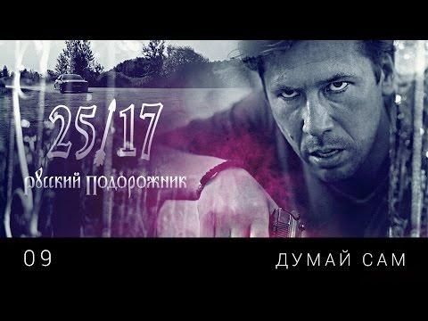 """25/17 09. """"Думай сам"""" (""""Русский подорожник"""" 2014)"""