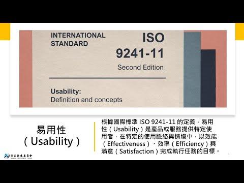 政府網站易用性測試機制介紹