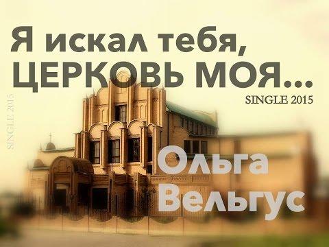 Беженцы и церковь