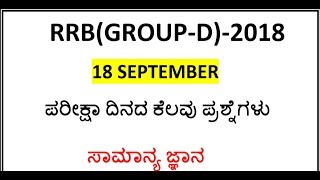 RRB Group d 19 sep exam review in kannada || rrb group d