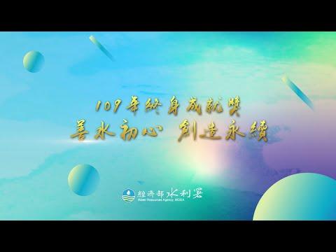 109年全國水利傑出貢獻獎終身成就獎得主專訪影片-李錦地先生_圖示