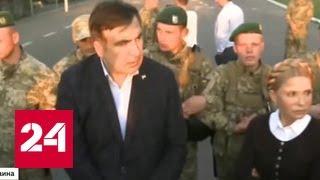 Саакашвили начал поход на Киев
