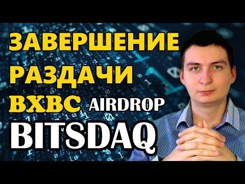 Bitsdaq завершение раздачи BXBC 26 марта 2019 года