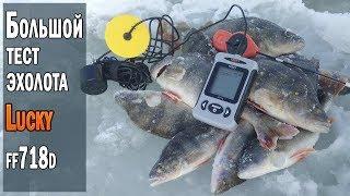 Переносной эхолот для зимней рыбалки