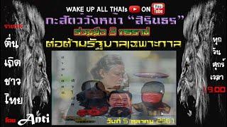 ตื่นเถิดชาวไทย (แอนตี้) 5 ตุลาคม  2561