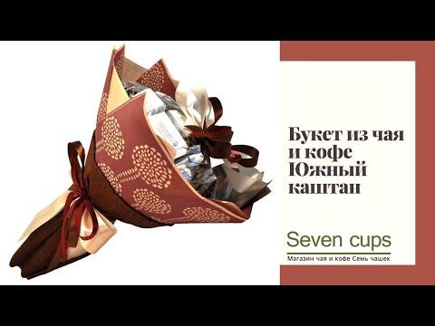 Букет из чая и кофе Южный каштан