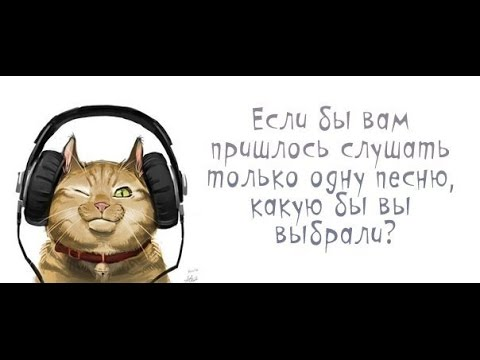У каждого  своя песня))) Oh My God..