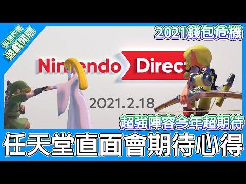 赤狐分享任天堂直面會發佈後推薦的遊戲