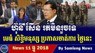 មេធំ សិទ្ធមនុស្ស ប្រកាសគំរាមទៅរបបលោក ហ៊ុន សែន ,Cambodia Hot News, Khmer News