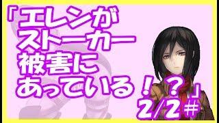 進撃の巨人SS★ミカサ「エレンがストーカー被害にあっている!?」2