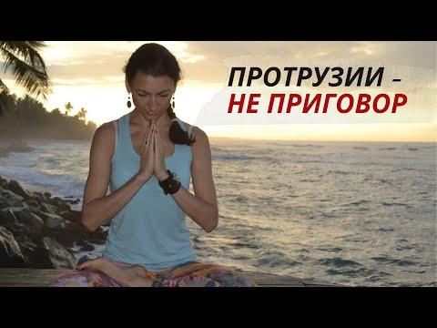 Йога при протрузиях поясничного отдела_комплекс упражнений
