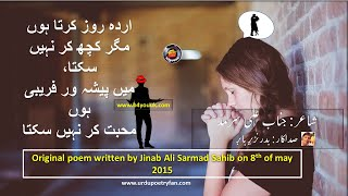 Heart Touching Urdu Poetry | Ali Sarmad Poetry - Irada Roz Krta Hon