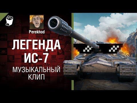 Легенда ИС-7 - Музыкальный клип от Perekhod [World of Tanks]