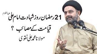 21 Ramzan Masaib-E-Shahadat Mola Ali A.S ? Maulana Muhammad Ali Naqvi