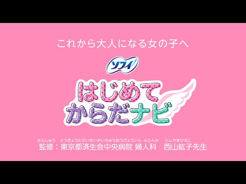 初経教育用視聴覚動画(約18分) 【ソフィ