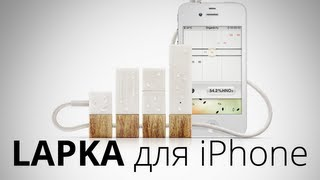 Lapka для iPhone - Измеряем радиационный фон! Обзор AppleInsider.ru