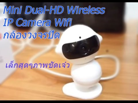 Mini Dual-HD Wireless IP Camera Wifi รุ่น ROBOT