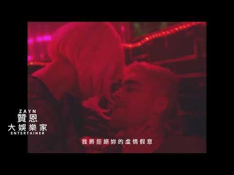 贊恩 Zayn / 大娛樂家 Entertainer (短版中字MV)