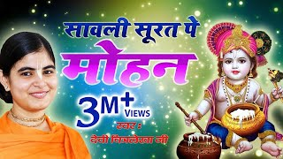 Saawari Soorat Pe Mohan - Popular Krishna Bhajan - Devi Chitralekhaji