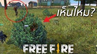 ปลอมเป็นพุ่มไม้รอดไหม? FreeFire