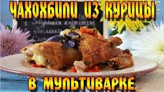 Рецепт чахохбили из курицы в мультиварке. Нежное, ароматное и очень вкусное блюдо.