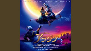 A Whole New World (Japanese Version)