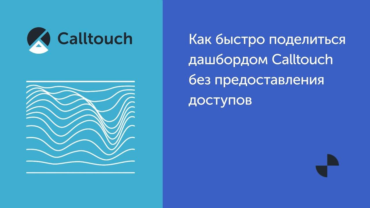 Как быстро  поделиться  дашбордом  Calltouch  без  предоставления  доступов