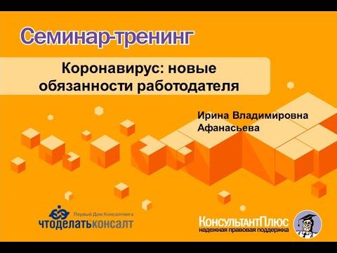 """Видео-семинар: """"Коронавирус: новые обязанности работодателя"""""""