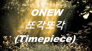 Onew  또각또각 (timepiece) Lyrics
