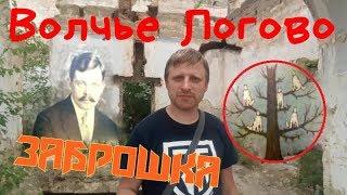 Заброшенная усадьба Волчье Логово (с. Васильевка).