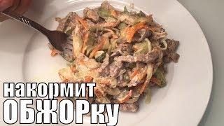 Сказочный салат ОБЖОРКА! и сытно и вкусно