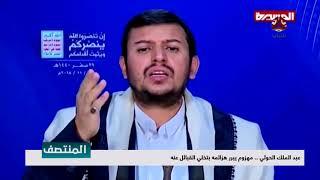 عبدالملك الحوثي .. مهزوم يبرر هزائمه بتخلي القبائل عنه  | تقرير يمن شباب