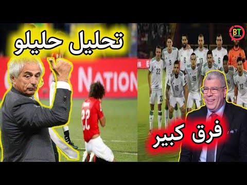 حاليلوزتيش يفضح المنتخب المصري, محلل مصري حتياط الجزائر أفضل من المنتخب المصري ..؟!
