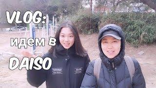 Влог: Су Бин идет в Daiso
