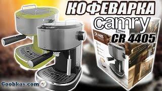 Кофеварка Camry CR 4405