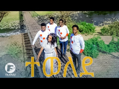ASEGID ABEBE & GUTU SHIFERA .JOSE.ADEHANOM NEW AMAZING GOSPEL SONG (ANI SINFARSA) 2019 FAARUU TUBE