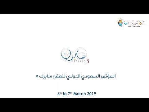 المؤتمر السعودي الدولي للعقار سايرك 5
