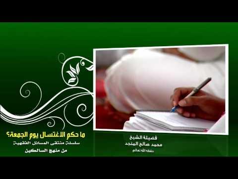 ما حكم الإغتسال يوم الجمعة؟ ~ محمد المنجد