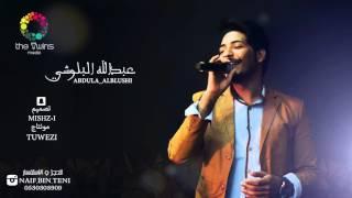 تحميل اغاني عبدالله البلوشي | هاي تاليها MP3