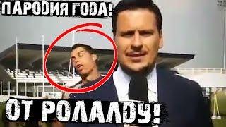 Роналду пародирует журналиста! Прям как знаменитый шахтёр!)